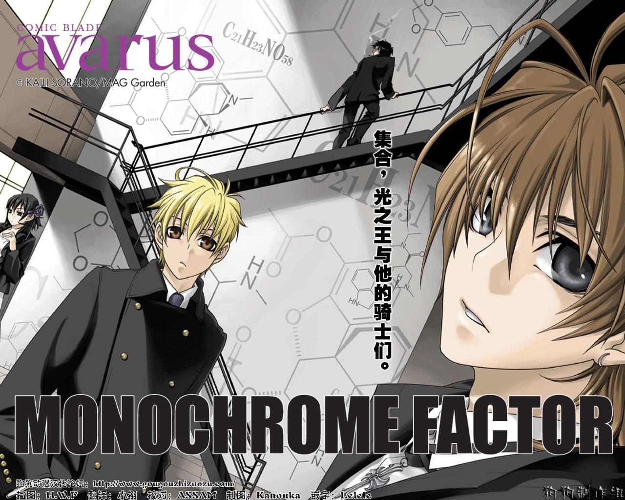 Monochrome Factor Akira Nikaido: Monochrome Factor/#72190