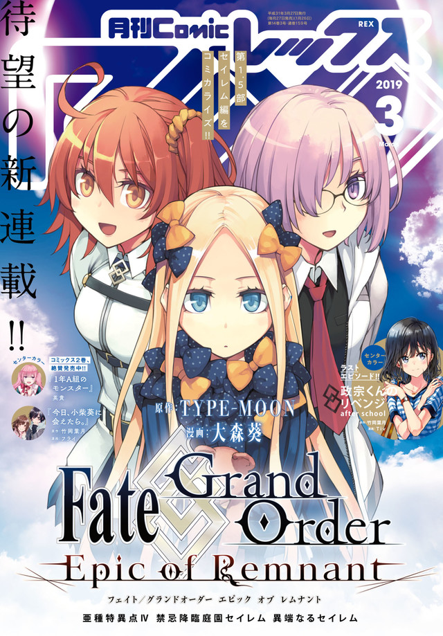 Tags: Anime, Ohmori Aoi, Fate/Grand Order -Epic of Remnant- Ashu Tokuiten IV, Fate/Grand Order, Foreigner (Abigail Williams), Mash Kyrielight, Gudako, Shielder (Fate/Grand Order), Official Art, Magazine (Source), Monthly Comic Rex (Source), Magazine Cover