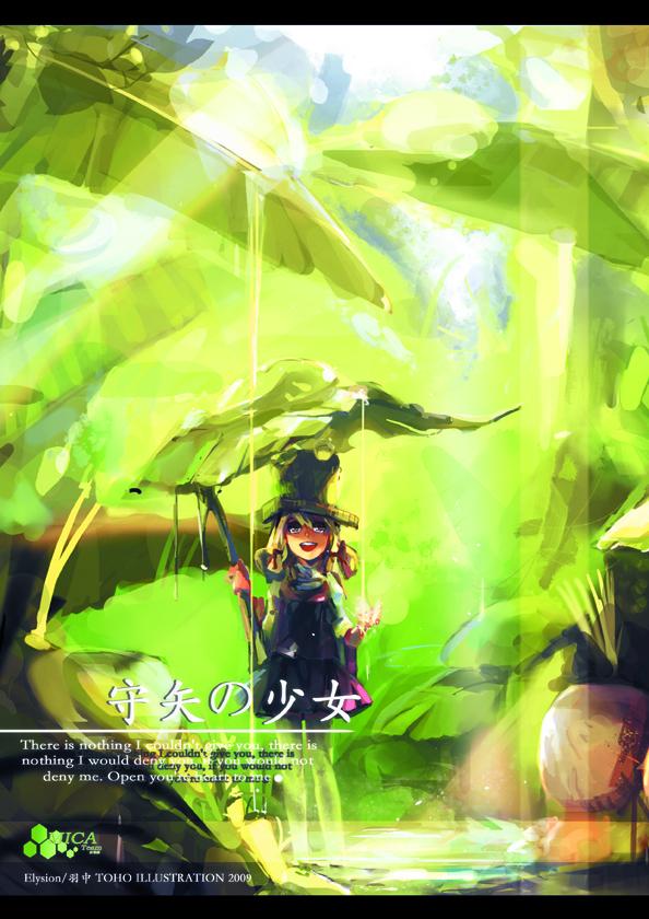 Tags: Anime, Relax (artist), Touhou, Moriya Suwako, Leaf Umbrella, Pixiv, Fanart, Suwako Moriya