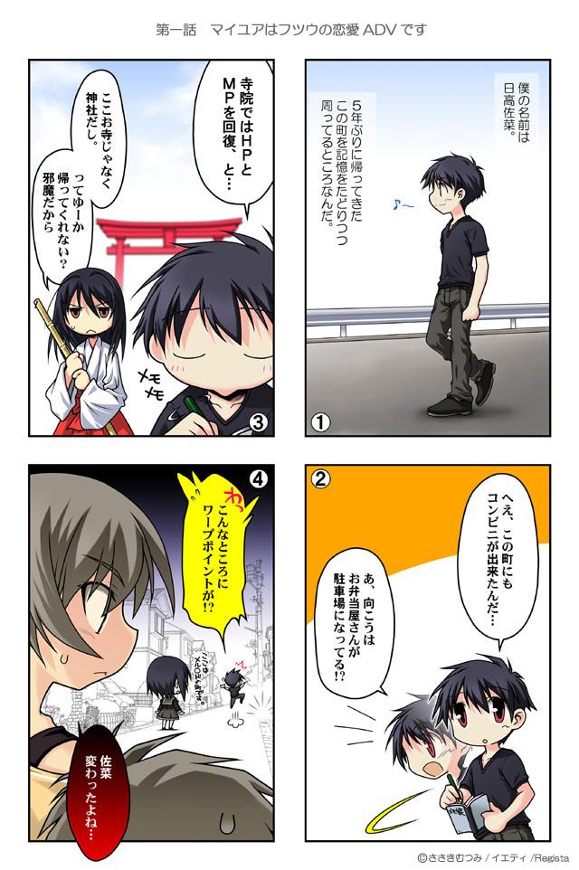 Tags: Anime, Myself; Yourself, Yatsushiro Nanaka, Hidaka Sana, Wakatsuki Shuuri, Wakatsuki Shuusuke, Oribe Aoi