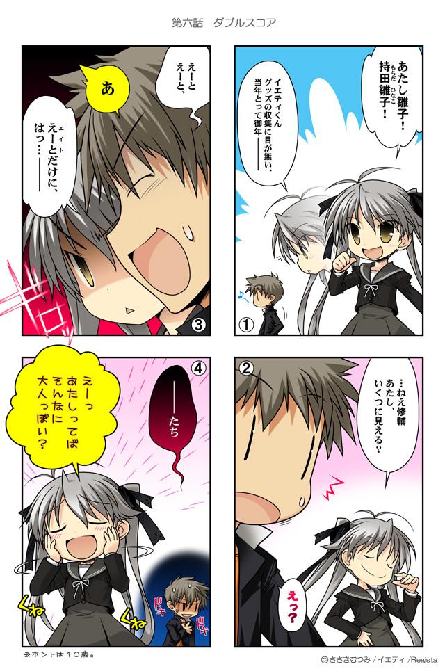 Tags: Anime, Myself; Yourself, Wakatsuki Shuusuke, Mochida Hinako