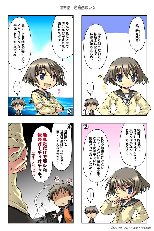 Tags: Anime, Myself; Yourself, Wakatsuki Shuuri, Wakatsuki Shuusuke