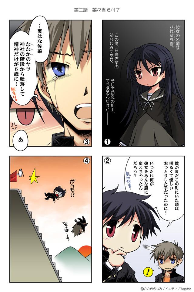 Tags: Anime, Myself; Yourself, Hidaka Sana, Wakatsuki Shuusuke, Yatsushiro Nanaka