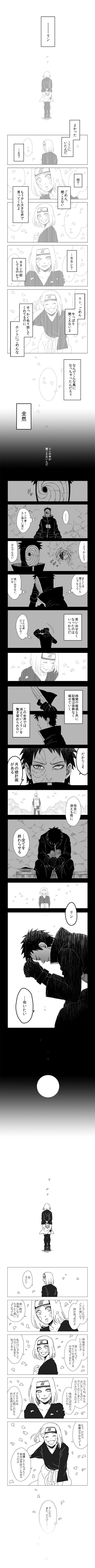 Tags: Anime, NARUTO, Hatake Kakashi, Uchiha Obito, Nohara Rin, Zetsu, Multi-colored Skin, Translated, Artist Request, ObiRin