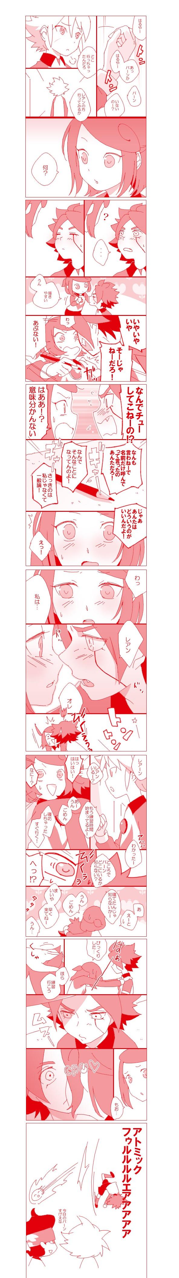 Tags: Anime, Inazuma Eleven, Hasuike An, Atsuishi Shigeto, Nagumo Haruya, Netsuha Natsuhiko, Eyeliner, Knocking, Pixiv