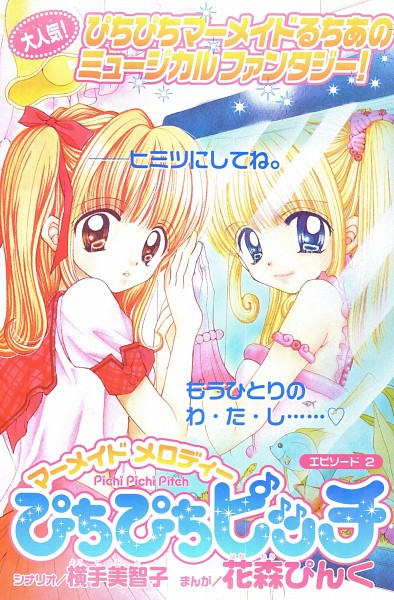 Tags: Anime, Mermaid Melody Pichi Pichi Pitch, Nanami Lucia, Mirror, Reflection, Hanamori Pink, Lipstick