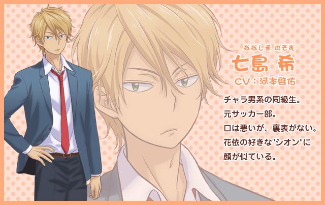 Tags: Anime, Tamura Kazuhiko, Brains Base (Studio), Watashi ga Motete Dousunda, Nanashima Nozomu, PNG Conversion, Official Art, Cover Image