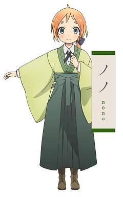 Natsume Nono
