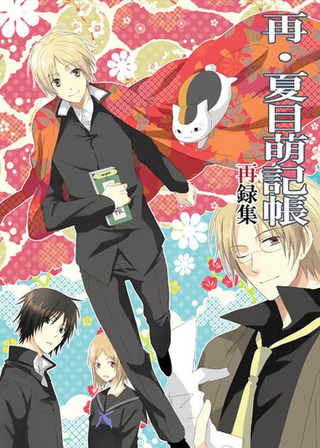 Tags: Anime, Aotsukitei, Natsume Yuujinchou, Taki Tooru, Nyanko-sensei, Natori Shuuichi, Tanuma Kaname, Natsume Takashi, Pixiv, Fanart, Natsume's Book Of Friends