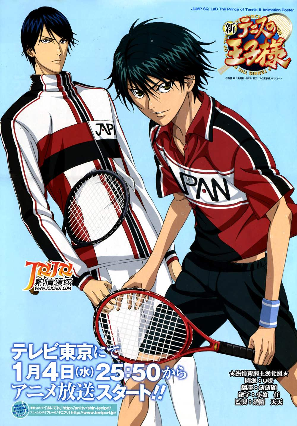 New Prince of Tennis SP 07/07 [Especiales] [Sub Español] [Mega]