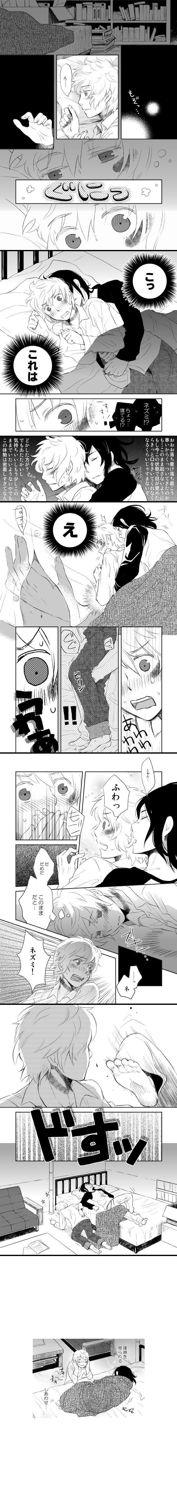 Tags: Anime, Omaru Kei, No.6, Nezumi (No.6), Shion (No.6), Scan, Fanart, Translation Request, Doujinshi Page, Pixiv, NezuShi