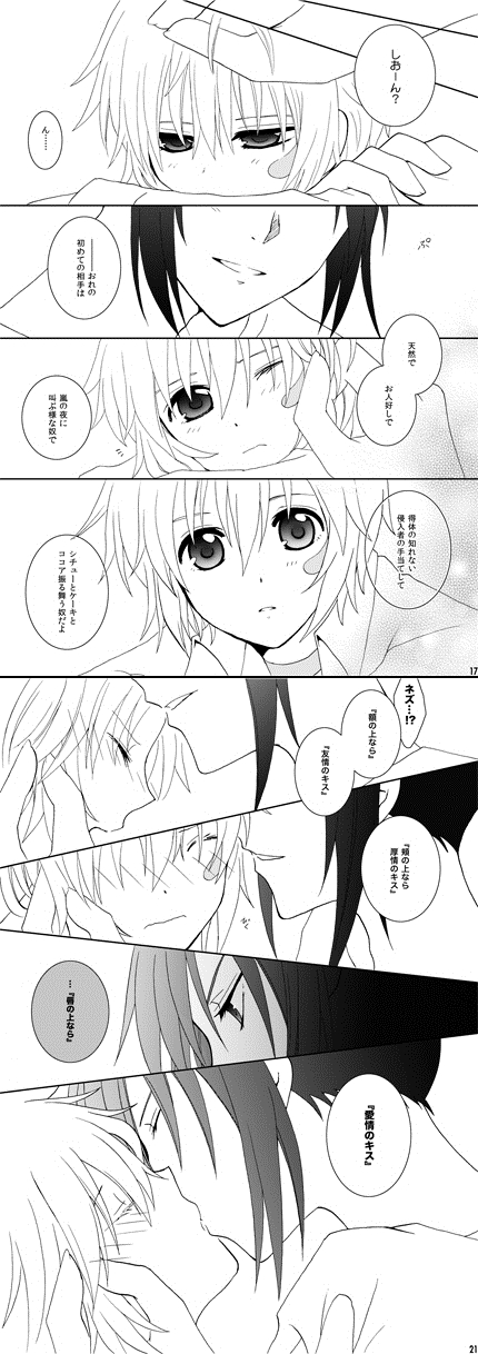 Tags: Anime, Pixiv Id 577726, No.6, Shion (No.6), Nezumi (No.6), Kiss on the Head, Caressing, Pixiv, Translation Request, NezuShi