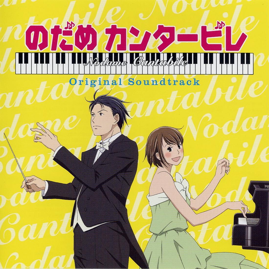 Nodame Cantabile 152100: Nodame Cantabile - Ninomiya Tomoko