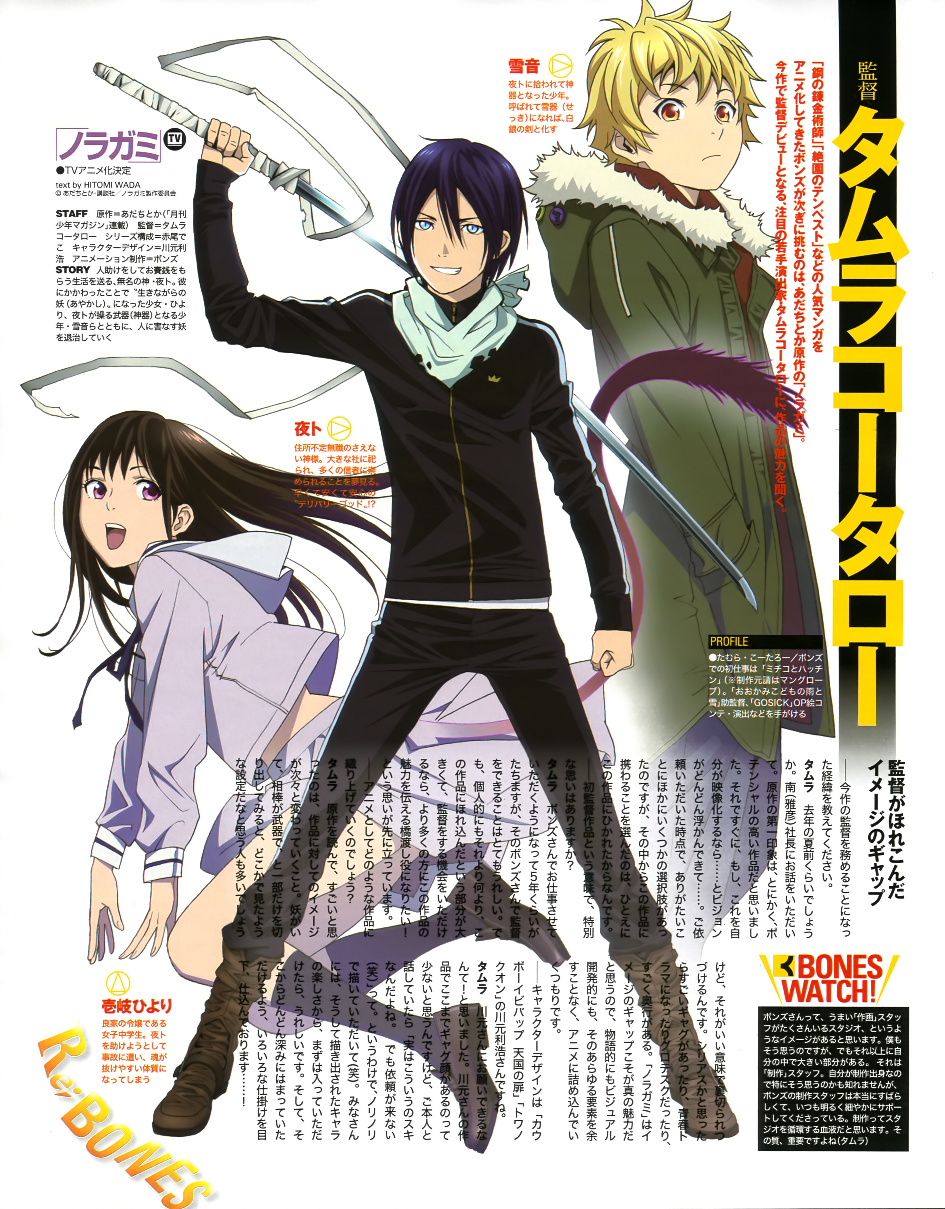 Noragami zerochan anime image board