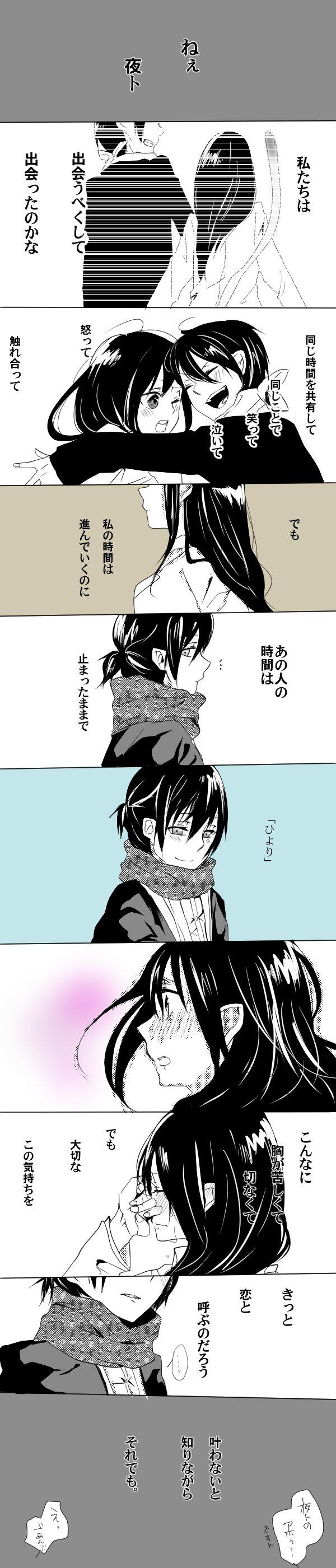 Tags: Anime, Pixiv Id 7542053, Noragami, Iki Hiyori, Yato (Noragami), Comic, Translation Request