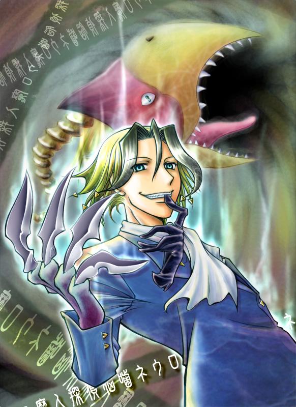 Tags: Anime, Majin Tantei Nougami Neuro, Nougami Neuro