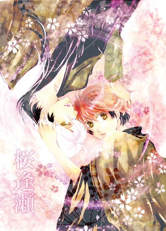 Mago Möbel nura rikuo nurarihyon no mago mobile wallpaper 205561