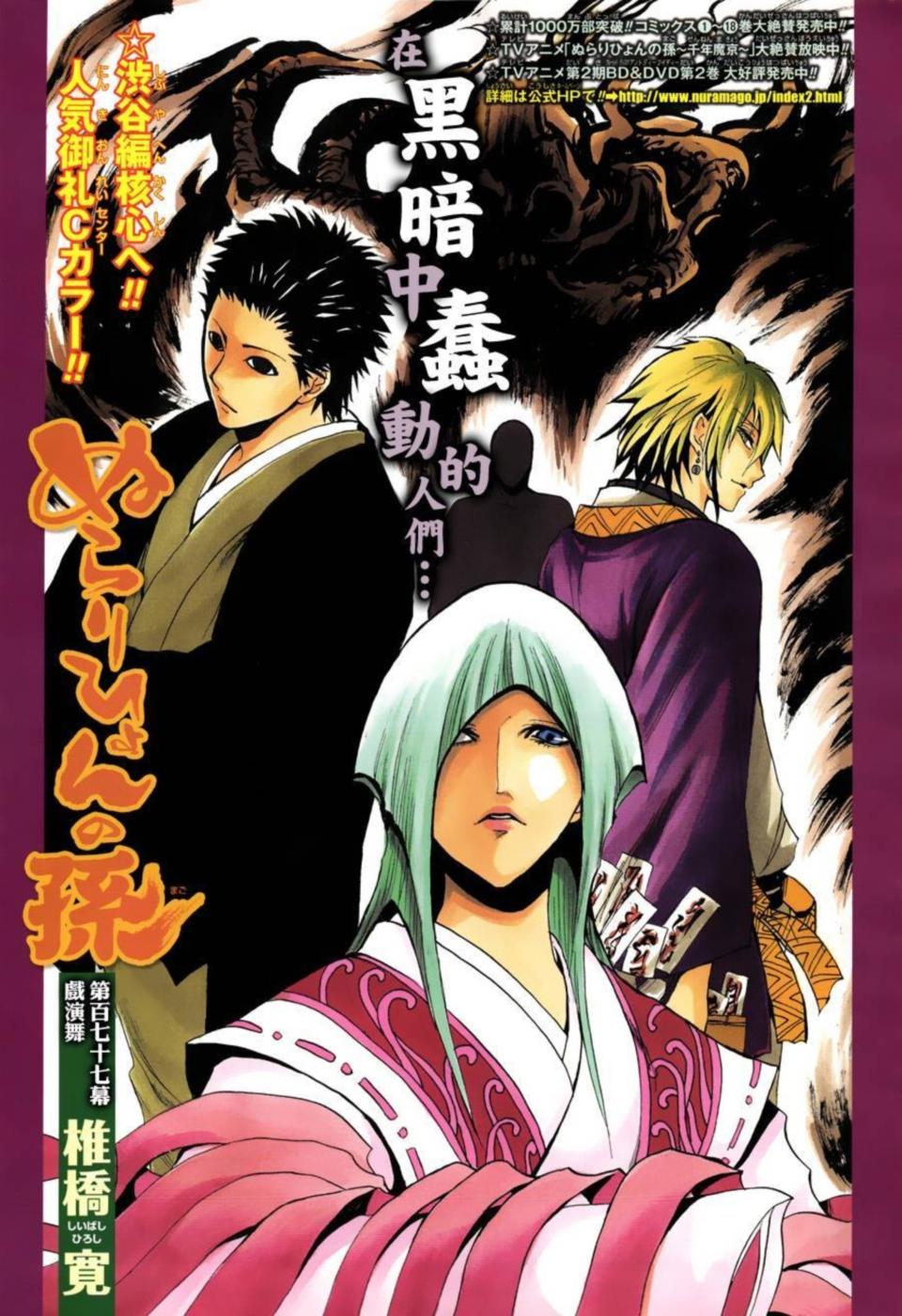 Nurarihyon no Mago Nura Rise Of The Yokai Clan Image