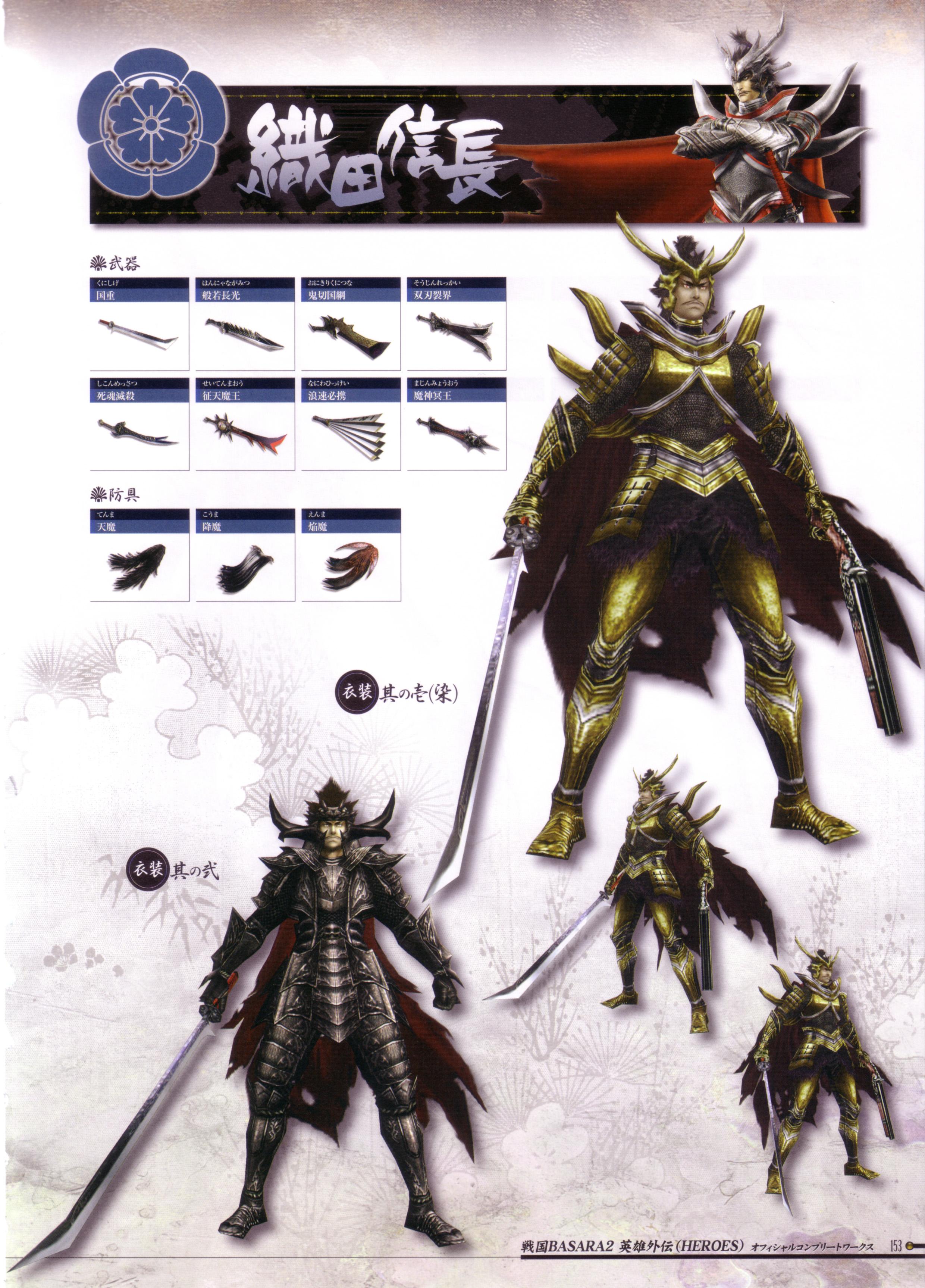 oda nobunaga  sengoku basara  image  549360