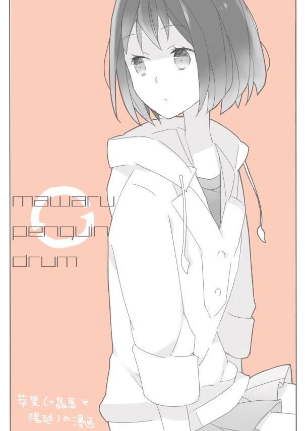 Tags: Anime, Tashite, Mawaru Penguindrum, Oginome Ringo