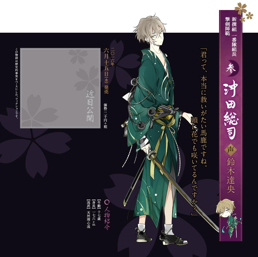 Shinsengumi Mokuhiroku Wasurenagusa Zerochan Anime Image Board