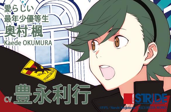 Tags: Anime, Nono Kanako, Sogabe Shuji, PRINCE OF STRIDE, Okumura Kaede, Official Art