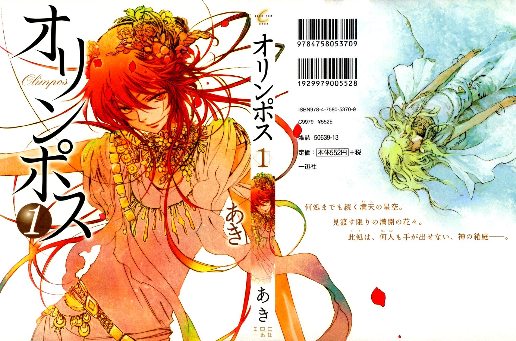 Olimpos zerochan anime image board - Dessin manga image ...