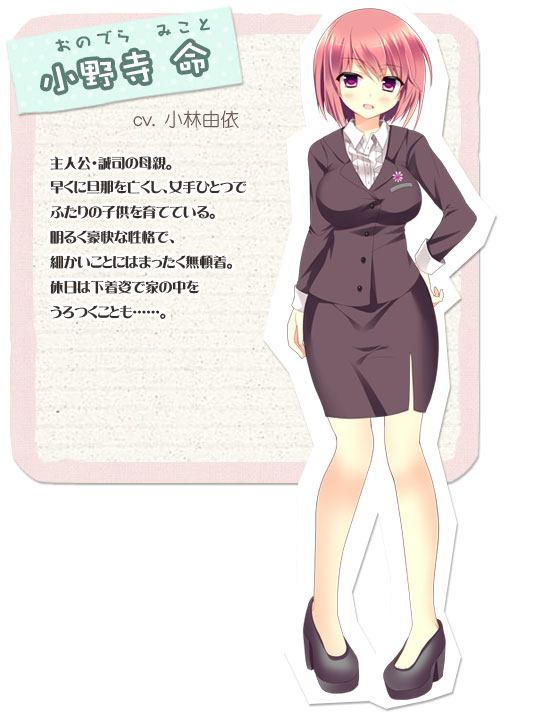 Tags: Anime, Azumi Kazuki, project M:COM, Mousou Complete!, Onodera Mikoto, Official Art, Cover Image