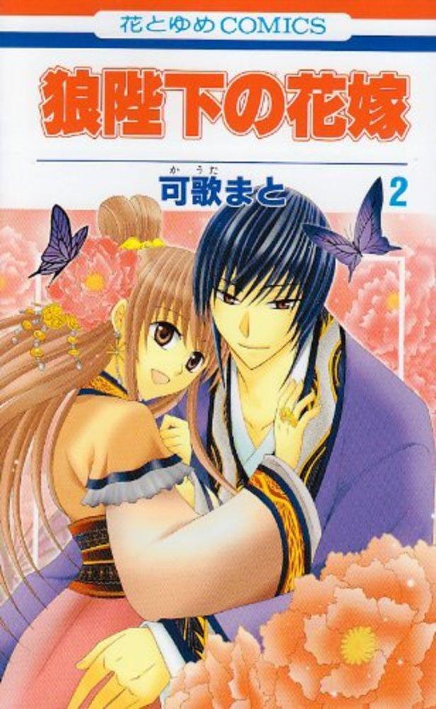 Tags: Anime, Kauta Mato, Ookami-heika no Hanayome, Tei Yuurin, Haku Reishou, Official Art, Manga Cover, Scan, Wolf King's Bride