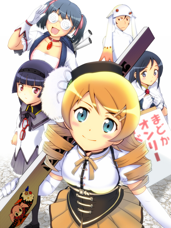 Tags: Anime, Pixiv Id 2885791, Ore no Imouto ga Konna ni Kawaii Wake ga Nai, Kousaka Kyousuke, Kousaka Kirino, Gokou Ruri, Makishima Saori, Aragaki Ayase, Kyubee (Cosplay), Tomoe Mami (Cosplay), Miki Sayaka (Cosplay), Kaname Madoka (Cosplay), Akemi Homura (Cosplay), My Little Sister Can't Be This Cute