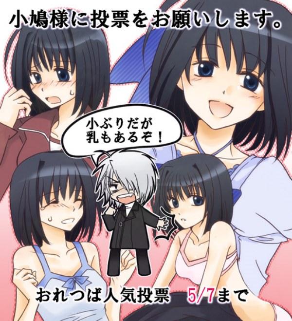 Tags: Anime, Navel (Studio), Oretachi ni Tsubasa wa Nai, Itami Karura, Haneda Kobato, Fanart, We Without Wings