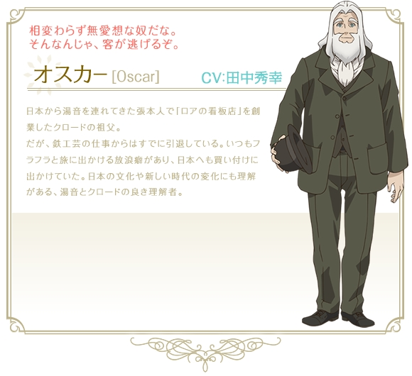 Tags: Anime, Ikoku Meiro no Croisée, Oscar Claudel, Official Art, Official Character Information