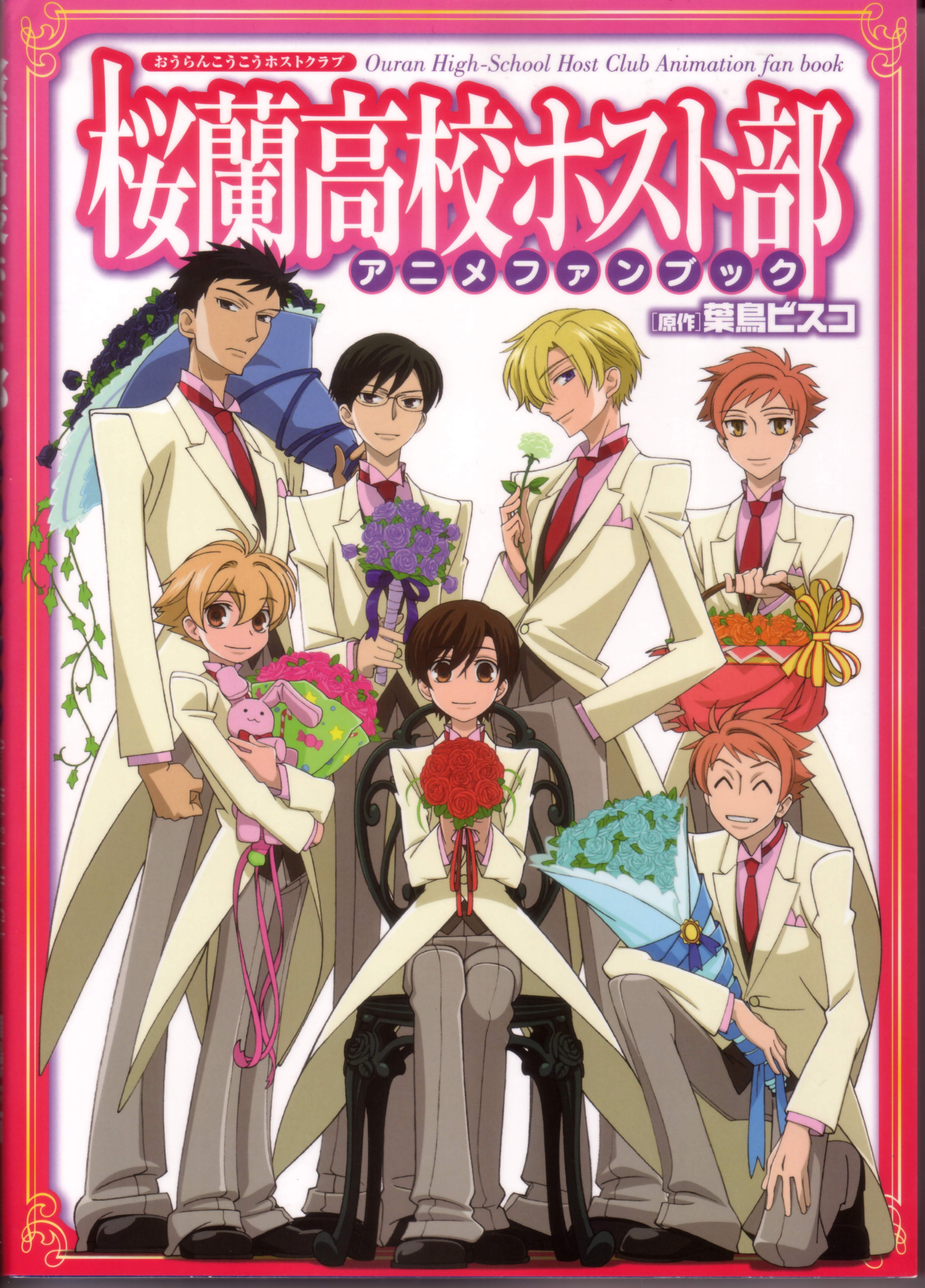Ouran Highschool Host Club Crest Morinozuka Taka...