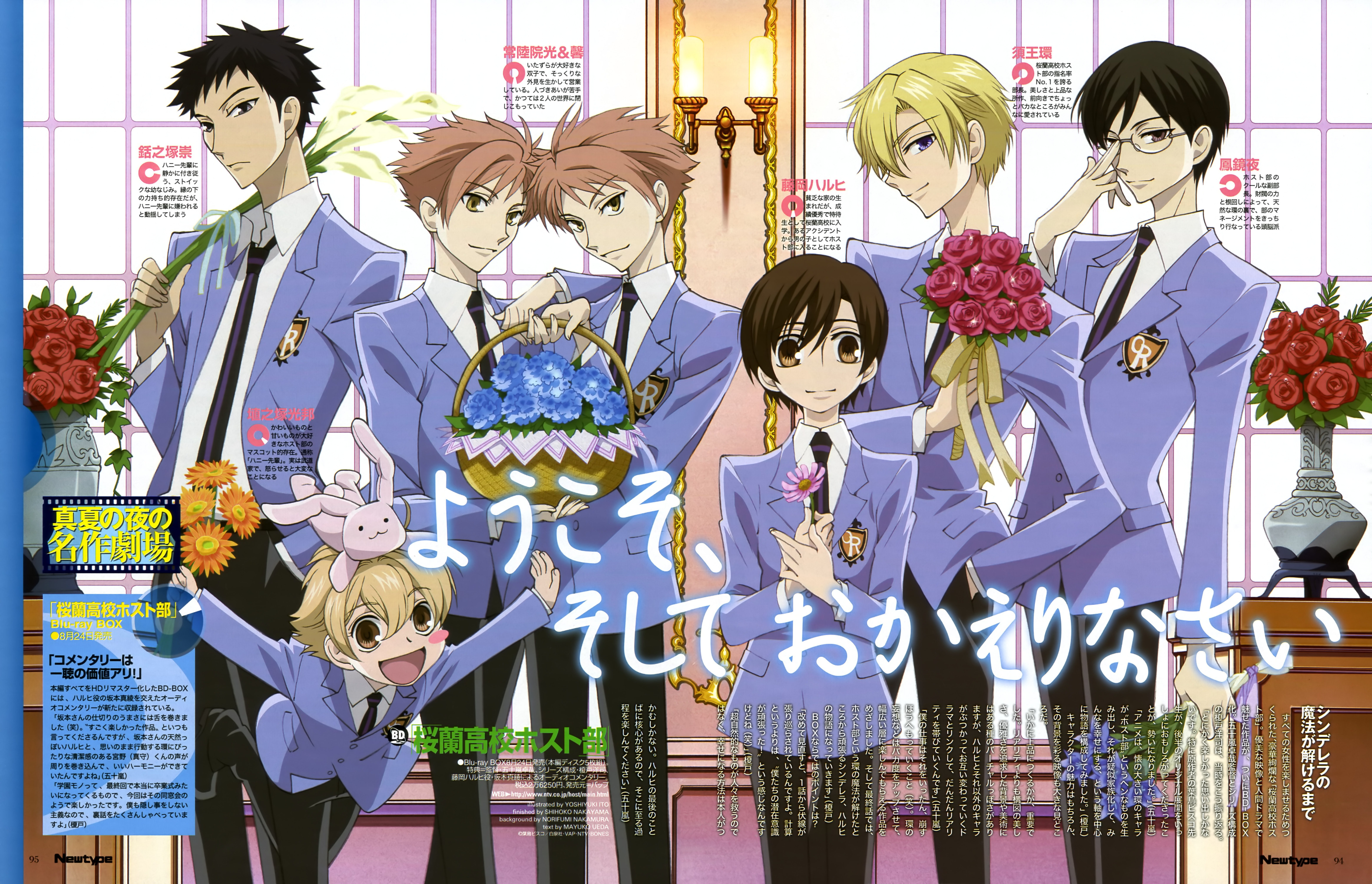 Tags anime itou yoshiyuki ouran high school host club haninozuka