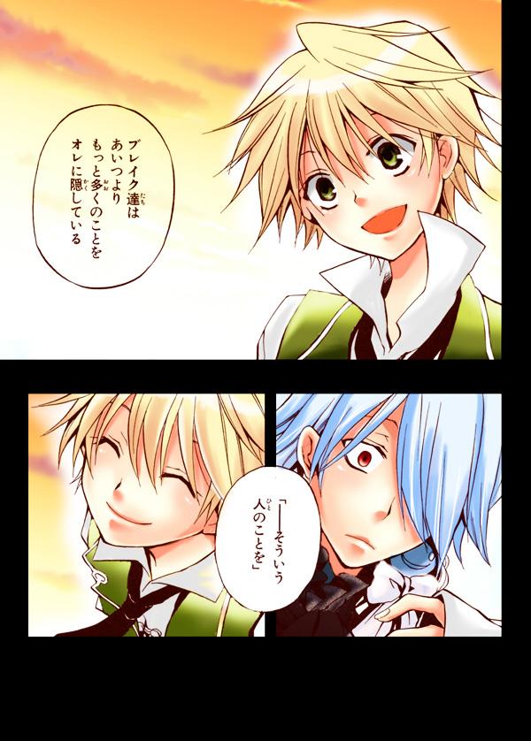 Tags: Anime, Mochizuki Jun, SQUARE ENIX, Pandora Hearts, Xerxes Break, Oz Vessalius, Colorization, deviantART, Mobile Wallpaper