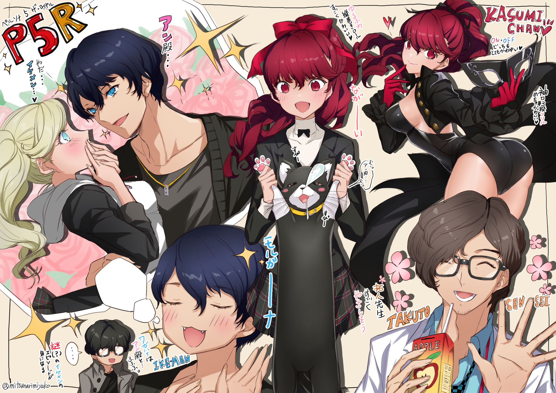 Persona 5 The Royal Image 2558181 Zerochan Anime Image Board