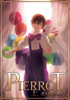 Pierrot (Vocaloid)