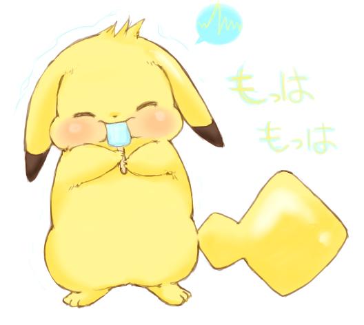 Pikachu/#1254035