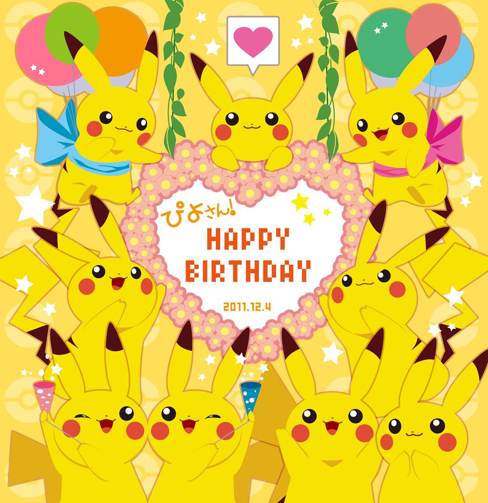 Пикачу с днем рождения картинки
