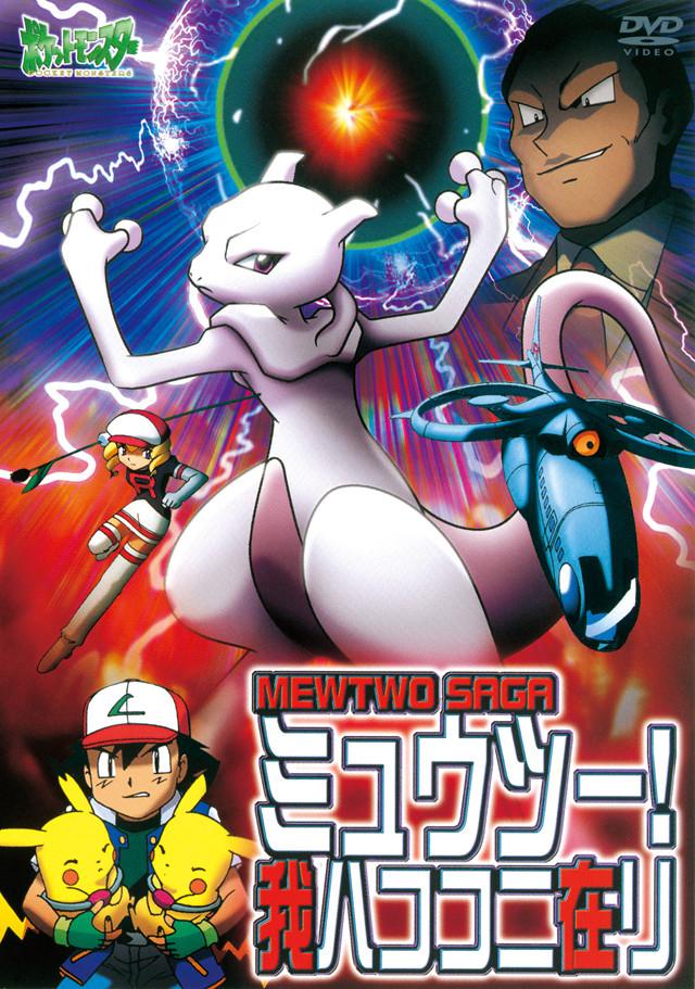 Pokemon Mewtwo Returns Pokemon Anime Zerochan Anime Image Board