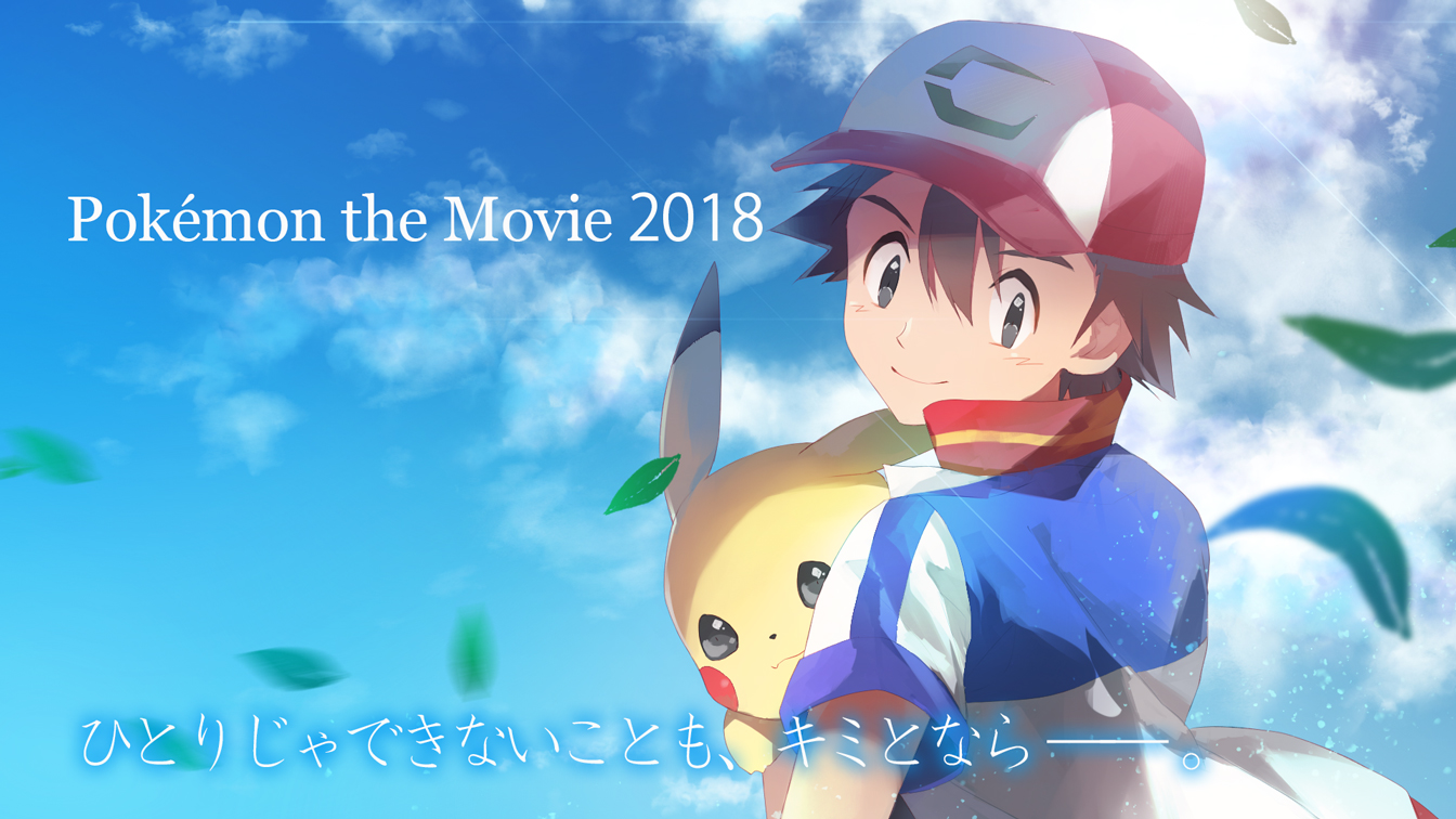 pokemon movie the power of us