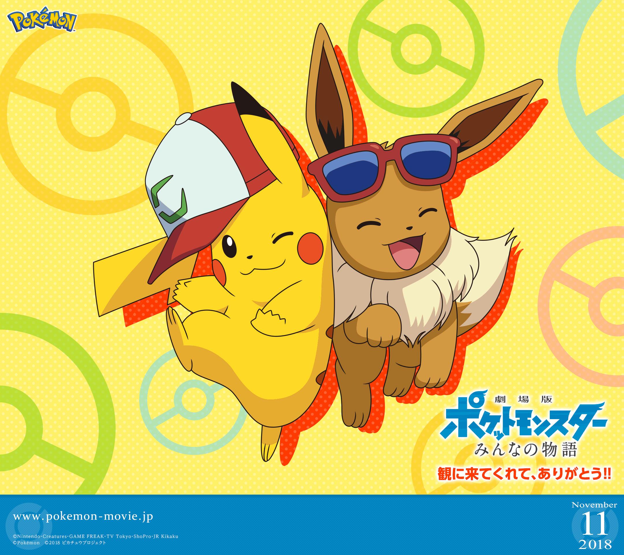 Pokemon The Movie Minna No Monogatari Pokemon The Movie The