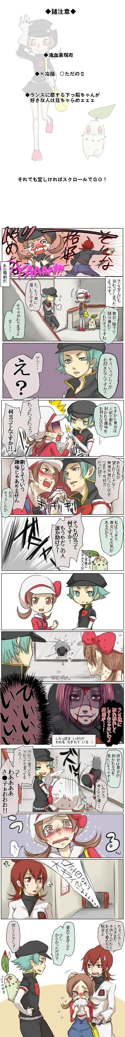 Tags: Anime, Sakurai (Pixiv1364648), Pokémon, Lance (Pokémon), Silver (Pokémon), Athena (Pokémon), Kotone (Pokémon), Chikorita, Pokémon (Cosplay), Team Rocket (Cosplay), Comic