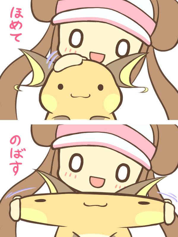Tags: Anime, Pixiv Id 3414789, Pokémon, Raichu, Mei (Pokémon), Pulling, Cheek Pull
