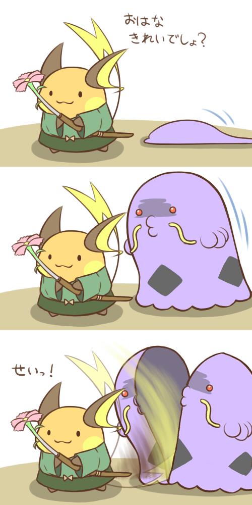 Tags: Anime, Pixiv Id 3414789, Pokémon, Swalot, Raichu