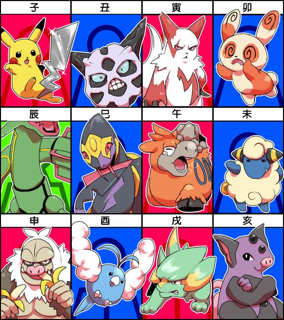 Tags: Anime, Pixiv Id 1830798, Pokémon, Seviper, Slaking, Grumpig, Swablu, Electrike, Mareep, Camerupt, Rayquaza, Pikachu, Glalie