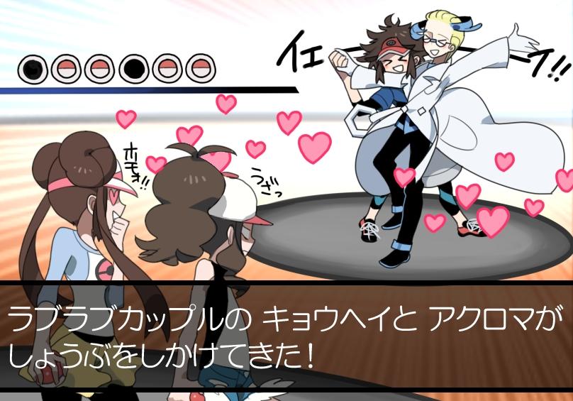 Pokemon rosa x hilda