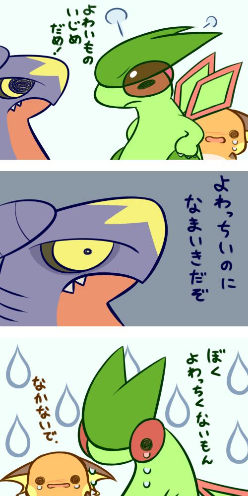 Pok 233 Mon Image 1633970 Zerochan Anime Image Board