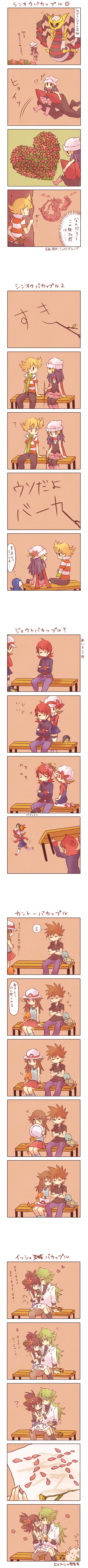 Tags: Anime, Kabocha Torute, Pokémon, Charmander, Touko (Pokémon), Red (Pokémon), Squirtle, Giratina, Silver (Pokémon), Piplup, Jun (Pokémon), Kotone (Pokémon), Hikari (Pokémon)