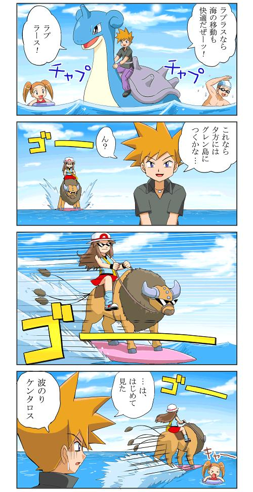Tags: Anime, Soara, Pokémon, Swimmer (Pokémon), Leaf (Pokémon), Tuber (Pokémon), Tauros, Green (Pokémon), Surfboard, Surfing, Translation Request, Trainer Class